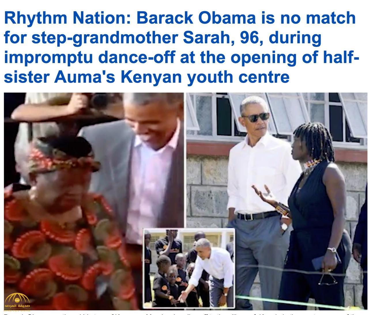 شاهد .. باراك أوباما يزور بلده الأصلي كينيا ويرقص مع جدته سارة