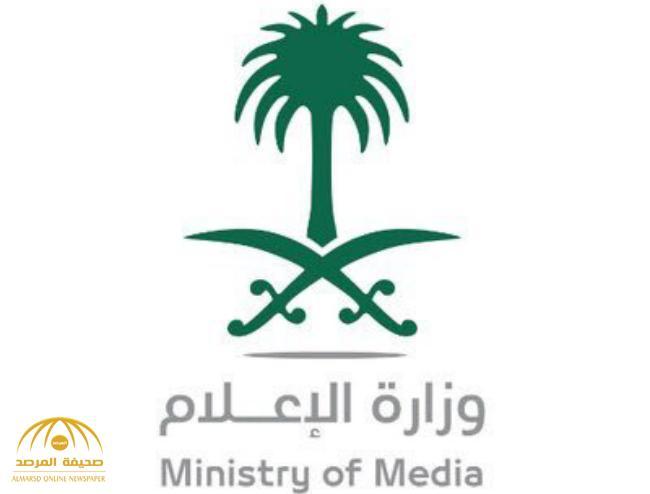 """أول تعليق من وزارة الإعلام بشأن الإجراء الذي اتخذته """"الفيفا"""" ضد مزاعم قرصنة """"بي أوت كيو"""" من المملكة"""