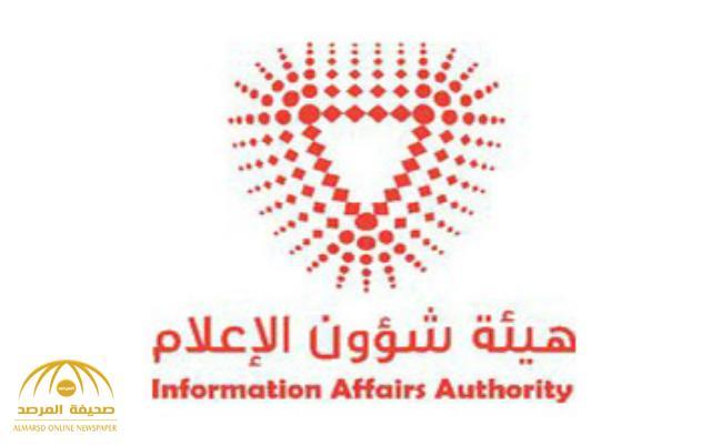 """""""وزارة الإعلام البحرينية"""" توضح موقفها من محاولات قطر إقحام المملكة في أزمة """"بي آوت"""""""