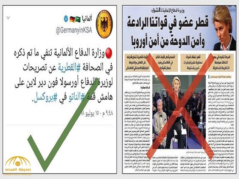 أول تعليق من وزارة الدفاع الألمانية على ما نسبته وسائل إعلام الدوحة بشأن عضوية قطر في حلف الناتو