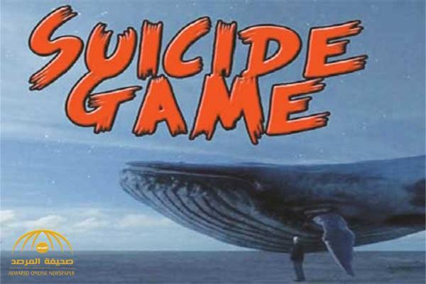 """تفاصيل جديدة في واقعة وفاة """"فتاة"""" الحوت الأزرق بالمدينة.. هكذا قضت ليلتها مع أشقائها ثم صدمتهم بهذا المشهد!"""