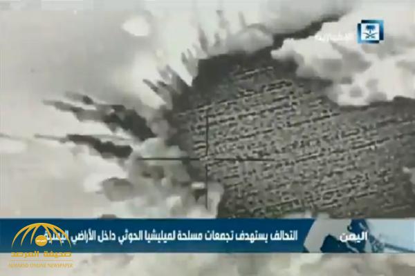 شاهد.. لحظة استهداف قوات التحالف مستودعات أسلحة وتجمعات لعناصر الميليشيات الحوثية