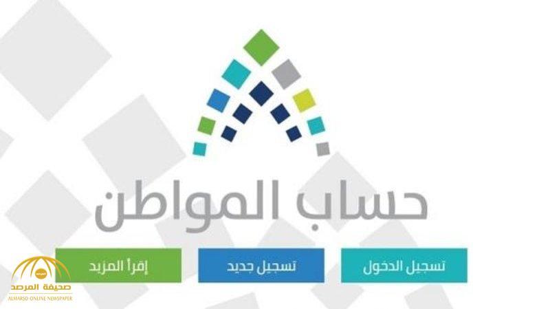 حساب المواطن يعلن صدور نتائج الأهلية للدورة التاسعة
