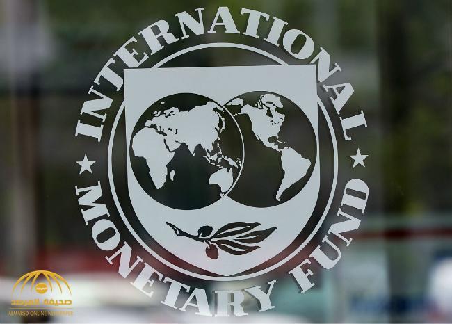 صندوق النقد الدولي: نمو اقتصاد المملكة بنسبة 1.9% في 2018