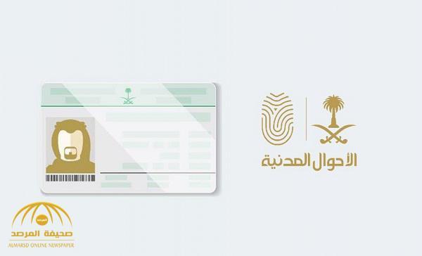 هل يمكن تجديد «بطاقة الأحوال» بعد إيقاف «المرور» للخدمات ؟