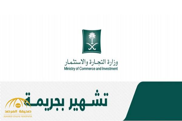 """بالأسماء.. """"التجارة"""" تشهر بمواطن و3 مقيمين وتغرمهم 100 ألف ريال!"""