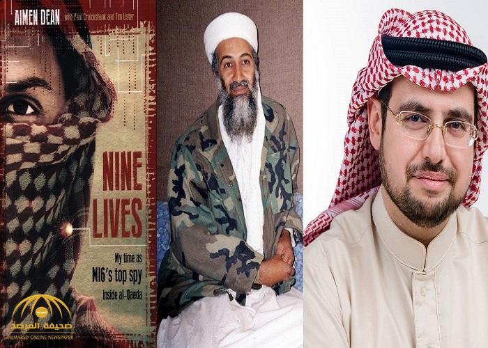"""من هو العميل المزدوج لدى الاستخبارات البريطانية الذي تمكن من اختراق """"القاعدة"""" وفضح أسرار التنظيم!"""