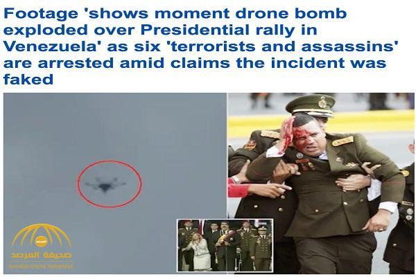 شاهد .. فيديو جديد لمحاولة اغتيال الرئيس الفنزويلي ولحظة انفجار طائرة درون مفخخة