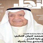 شيخ تجار وصُنَّاعي الكويت يتحدث للمرة الأولى عن زوجته .. وهكذا وصف السعودية 