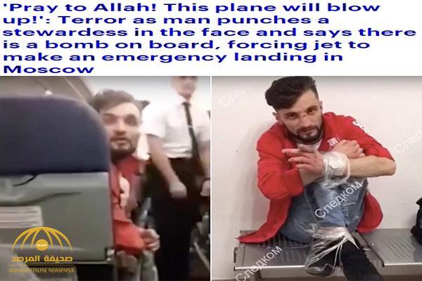 """""""صلوا إلى الله .. الطائرة ستنفجر !"""" .. شاهد ردة فعل ركاب طائرة تجاه آخر هتف بوجود قنبلة وأجبرها على الهبوط في موسكو"""