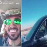بالفيديو .. شاهد ردة فعل ولي العهد عندما رأى شاباً من ذوي الاحتياجات الخاصة يصوره على طريق سريع