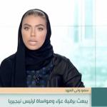 """بالفيديو: من هي الإعلامية """"وئام الدخيل"""" أول مذيعة أخبار في القناة السعودية ؟"""