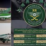 بالصور : السعودية تستعد للاحتفال باليوم الوطني 88 بعروض جوية في عدد من مناطق المملكة