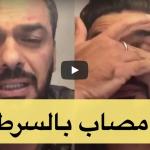 بالفيديو: والد حلا الترك يبكي و يعلن إصابته بالسرطان!