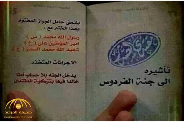 شاهد بالصور: جوازات سفر إيرانية  لدخول جنة الفردوس!
