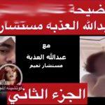 """فضيحة  """" عبدالله العذبة""""  في مكالمة """"جنسية"""" مسربة مع امرأة ذات مكانة رفيعة في قطر تجتاح  مواقع التواصل"""