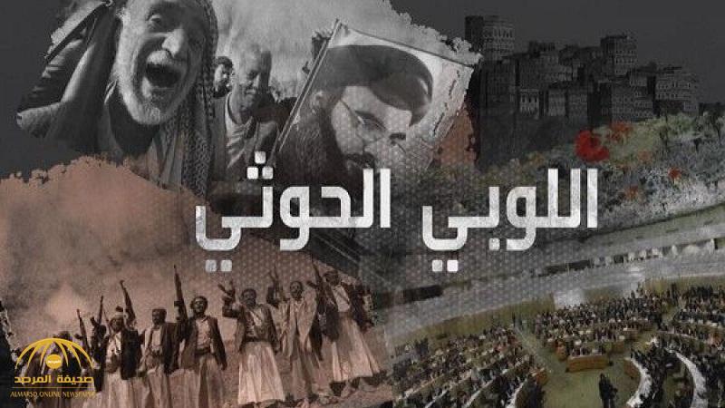 التقرير لخبراء مليشيا الحوثي وليس لخبراء الأمم المتحدة .. ناشطون يهاجمون بشدة تقرير «حقوق الإنسان» عن اليمن