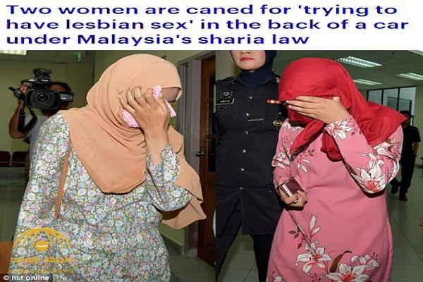 """جلد """"امرأتين ماليزيتين"""" بسبب ممارسة الشذوذ الجنسي داخل سيارة ! – صور"""