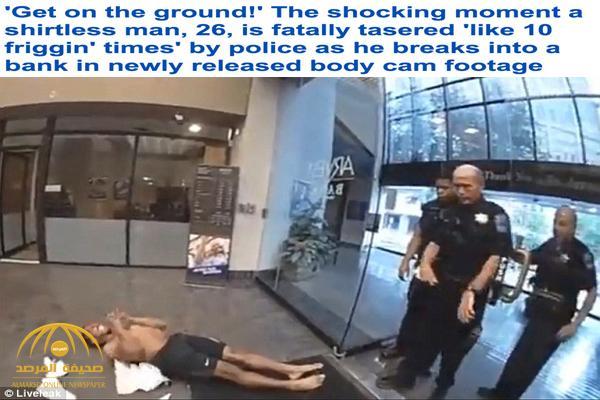 """شاهد .. كيف تعاملت شرطة """"أوكلاهوما"""" مع شاب عاري اقتحم بنك بالقوة!"""