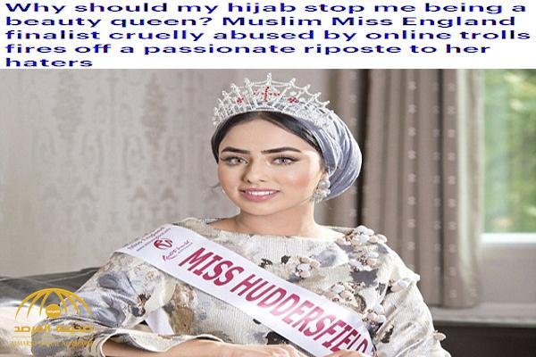 """بالفيديو والصور: """"سارة إفتخار"""" أول مسلمة محجبة تصل نهائيات ملكة جمال إنجلترا تكشف ردة الفعل تجاه حجابها .. وماذا فعلت في جولة البكيني ؟"""