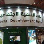 """""""بنك التنمية"""" يزف بشرى سارة للمواطنين بشأن التمويل والفوائد!"""