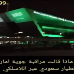 مراقبة جوية إماراتية تهاتف طيار سعودي عبر اللا سلكي أثناء رحلة طيران.. وتوجه له هذه الرسالة!