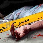 """العثور على جثة """"امرأة حامل"""" بها أثار دماء وممزقة الملابس في جدة.. والكشف عن جنسيتها!"""