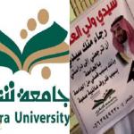 """""""يحق للطالب عبدالرحمن المطيري"""" رفع قضية تشهير.. قانوني يكشف عن الخطأ الذي وقعت فيه جامعة شقراء!"""
