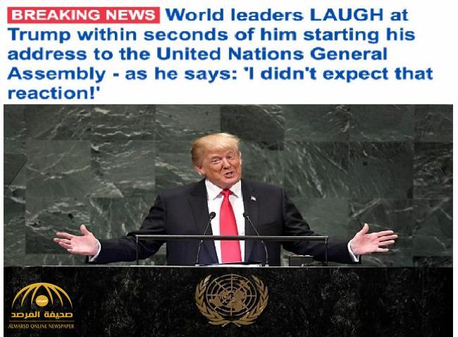 """بالفيديو .. ترامب يثير ضحك أعضاء الأمم المتحدة خلال كلمته .. وهكذا جاء رده: """"لم أتوقع ذلك"""" !"""
