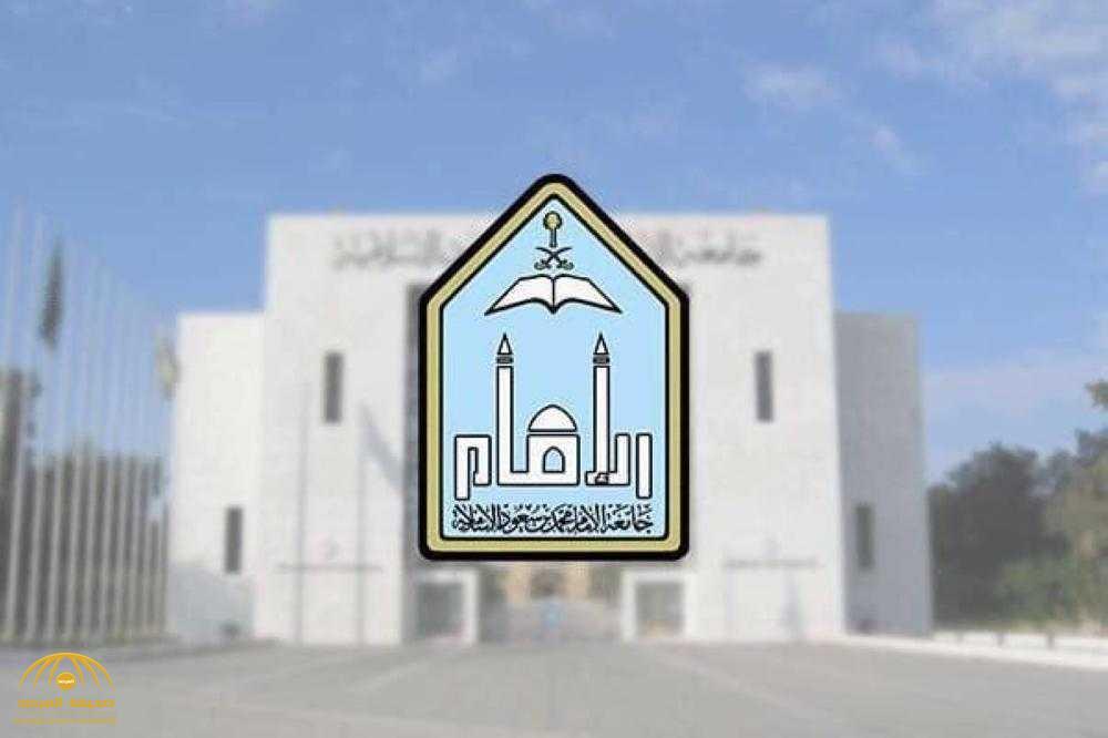 """جامعة """"الإمام"""" توضح ما تم تداوله حول مدير قناة الجامعة!"""