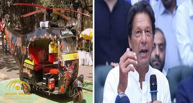 """""""التوك توك الطائر"""" بدلا من الهليكوبتر لرئيس وزراء باكستان"""