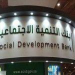 """""""بنك التنمية"""" يعلن عن 10 شروط للاستفادة من منتج """"حل"""" لتمويل مشاريع التوطين.. ويكشف عن 8 مزايا خاصة للمستفيدين!"""