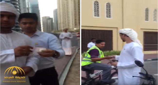 أول تعليق من شرطة دبي على مقطع لشخصين يوزعان مبالغ مالية على المارة في الشارع.. ومؤشرات عن جنسيتهما!