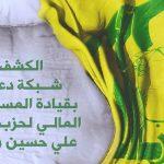 """الخارجية الأمريكية  تكشف عن تقرير  يؤكد  تشغيل """"حزب الله"""" للسوريات في شبكات دعارة"""