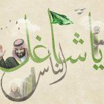 """بالفيديو .. شاهد أجدد أعمال """"راشد الماجد"""" بمناسبة اليوم الوطني 88"""