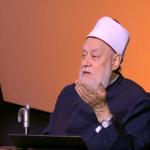 """""""علي جمعة"""" يكشف كيف تتعامل """"دولة شيعية"""" مع الآباء إذا أراد أحدهم  تسمية ابنه  """"عمر أو أبو بكر أو عثمان""""!"""