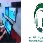 """""""الاتحاد السعودي"""" يعلن عن نتائج التحقيق في حركة مسؤولي تقنية الـVAR أثناء مباراة النصر والتعاون.. ويتخذ هذا القرار!"""