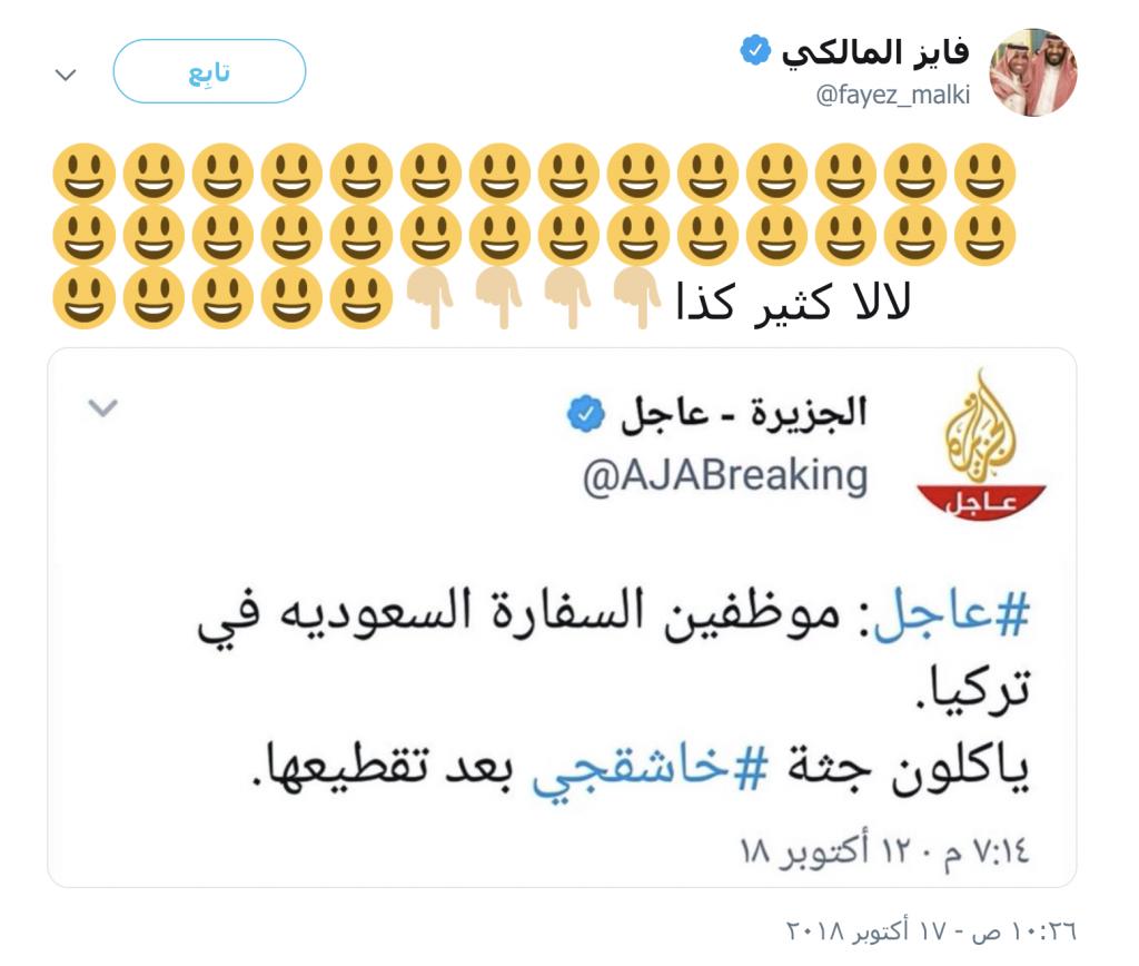"""سخرية واسعة من قناة """"الجزيرة القطرية"""" بعد تغريدة أكل جثة """"خاشقجي""""!"""