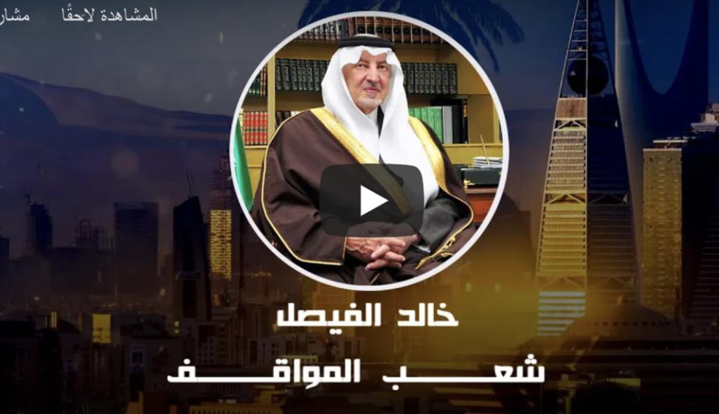 """بالفيديو : خالد الفيصل يحتفي بأبناء الوطن بقصيدة  """"شعب المواقف"""""""
