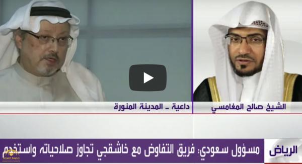 مستشهدا بحادثة خالد بن الوليد .. المغامسي يعلق على ملابسات وفاة خاشقجي-فيديو