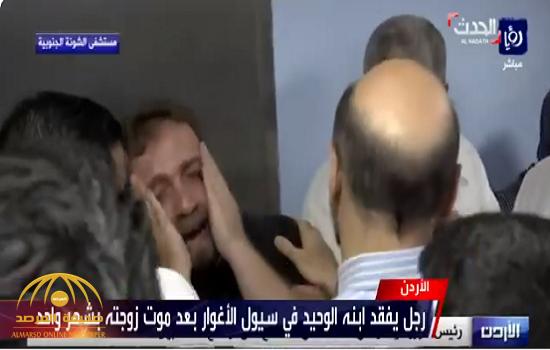 بالفيديو .. انهيار أب فقد ابنه الوحيد في سيول الأردن بعد موت زوجته بشهر