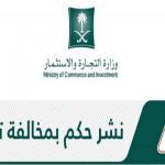خزنت 51 طنا من اللحوم والدواجن والأسماك منتهية الصلاحية.. التشهير بمنشأة في الدمام وباسم مديرها