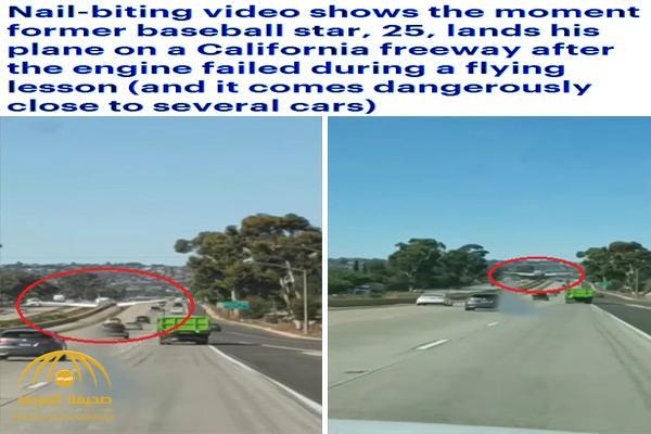 شاهد .. طائرة تهبط على طريق سريع وسط السيارات بكاليفورنيا !