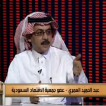 بالفيديو.. العمري: يكشف عن أسباب ارتفاع نسبة البطالة رغم خروج مليون وافد.. وهذا ما قاله عن التوطين!