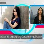 الشخصية المستهدفة بعد مقتل تارة فارس.. شاهد.. شيماء قاسم: لن أعود للعراق إلا في هذه الحالة!