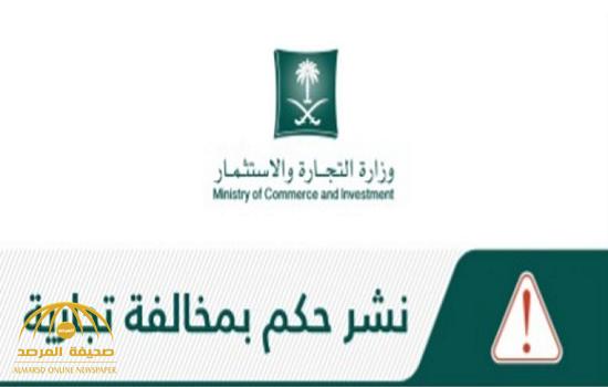 إعلان تشهير رسمي بمؤسسة تجارية وباسم صاحبها في الرياض.. والكشف عن المخالفة والعقوبة!