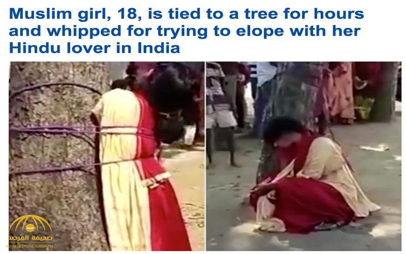 حاولت الهروب مع عشيقها البوذي .. شاهد : معاقبة فتاة مسلمة وربطها بشجرة وجلدها بطريقة بشعة في الهند
