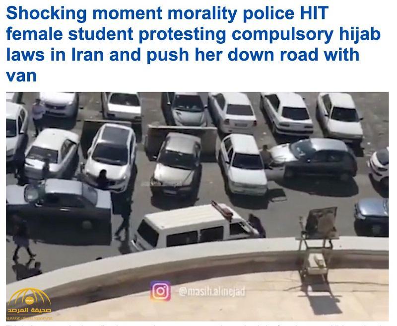 شاهد .. سيارة شرطة إيرانية تحاول دهس طالبة احتجت على ارتداء الحجاب في طهران