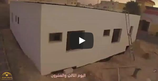 """بتقنية """"التايم لابس"""" .. بالفيديو: تشييد منزل لأسرة فقيرة خلال 40 يوماً فقط"""