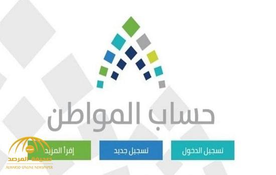 """""""حساب المواطن"""" يوضح حقيقة إيقاف الدعم بعد تسلم 12 دفعة"""